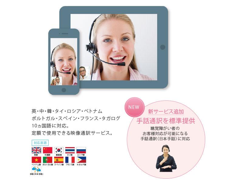 """""""タブレットやスマートフォンを使い、いつでもどこでもワンタッチで、 通訳オペレーターにつながりお客様との接客をサポートする映像通訳サービスです。"""