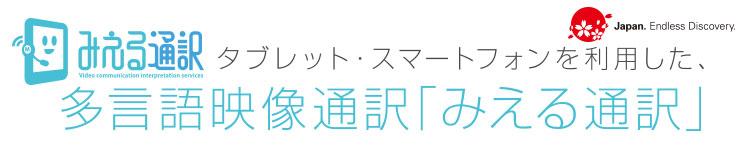 みえる通訳とは・・・