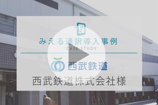 導入事例:西武鉄道株式会社様