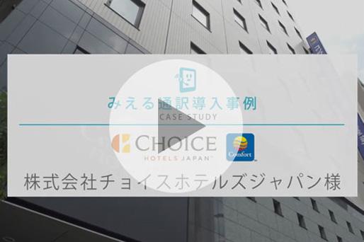 導入事例:株式会社チョイスホテルズジャパン様