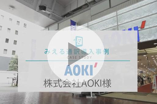 導入事例:株式会社AOKI様
